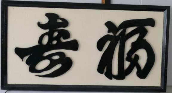 Wooden Oriental sign